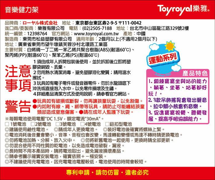 *babygo*樂雅 Toyroyal 音樂健力架【禮盒包裝】TF3805 1