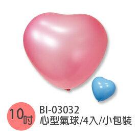 珠友 BI-03032 台灣製-10吋心形氣球/小包裝