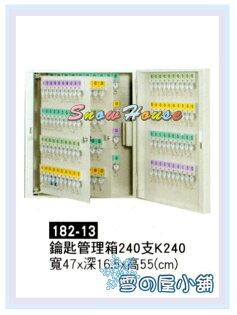 ╭☆雪之屋居家生活館☆╯AA182-13鑰匙管理箱240支K240收納箱置物箱保管箱鑰匙櫃(另有不同支的尺寸)