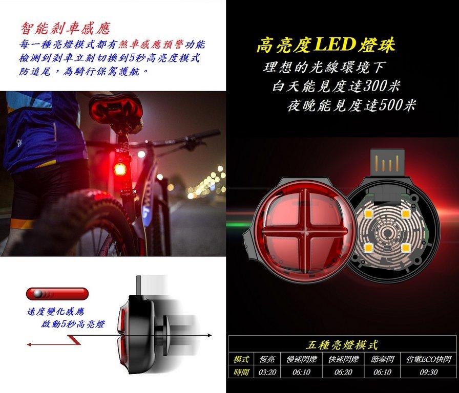 《意生》【USB充電】智能剎車感應尾燈 警示燈 + 煞車燈 TWOOC 單車後燈 腳踏車USB充電燈 自行車尾燈 車尾燈 5