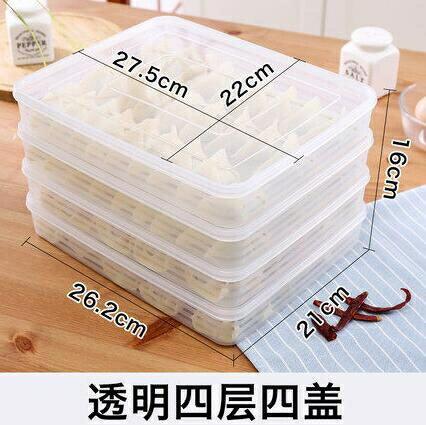 餃子盒 凍餃子速凍家用放水餃的托盤冰箱冷凍餛飩盒多層保鮮收納盒