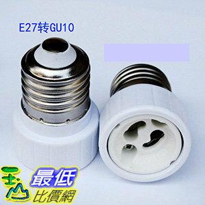 [106玉山最低比價網] E27轉GU10燈座 轉換燈頭 轉換燈座 E27-GU10 E27燈座 轉GU10燈座 延長座 轉換座 ( j118)