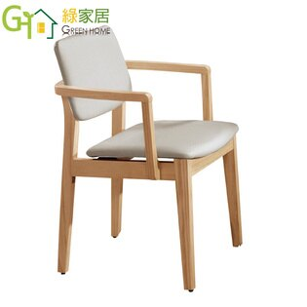【綠家居】雅莉可時尚實木皮革北歐風餐椅(三色可選)