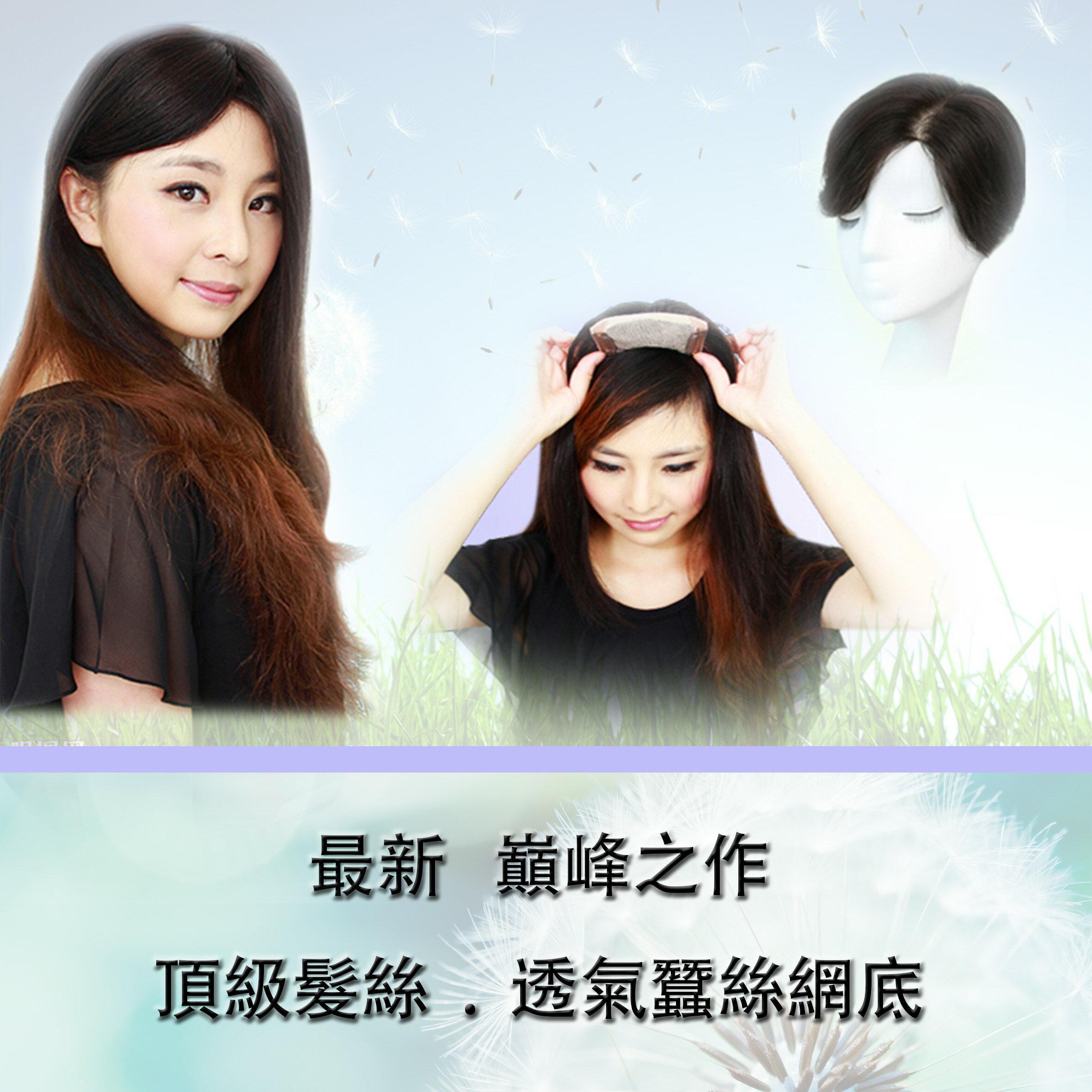水媚兒假髮♥真人髮絲女性高仿真頭皮補髮塊-3# 16X15cm/髮長15cm ♥預購