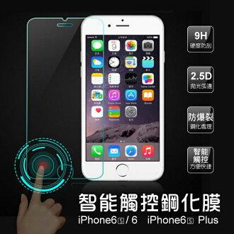 APPLE iPhone6s 6 4.7吋 智能觸控 9H鋼化玻璃 免運 非滿版