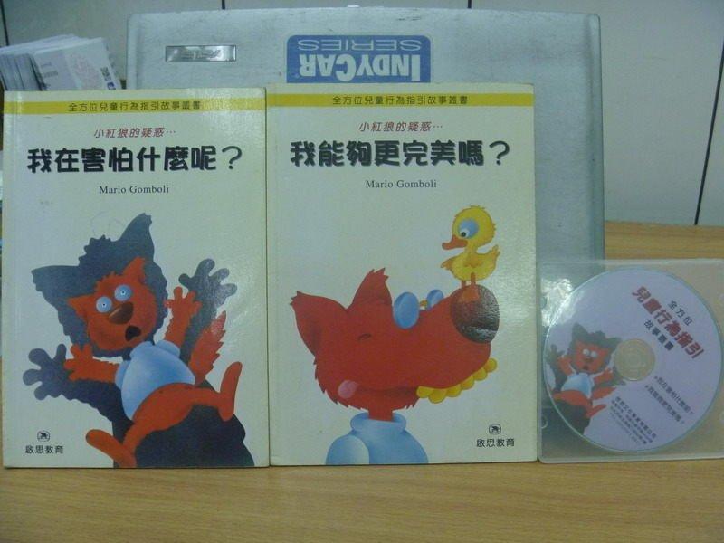 【書寶二手書T6/少年童書_WGO】我在害怕什麼呢_我能夠更完美嗎_2本合售_附光碟