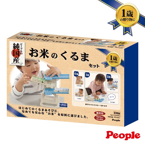 People - 米的小車車玩具組合 0