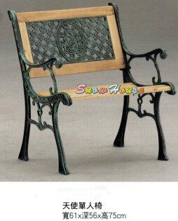 ╭☆雪之屋居家生活館☆╯R971-01PB180天使單人椅公園椅休閒椅戶外椅涼椅