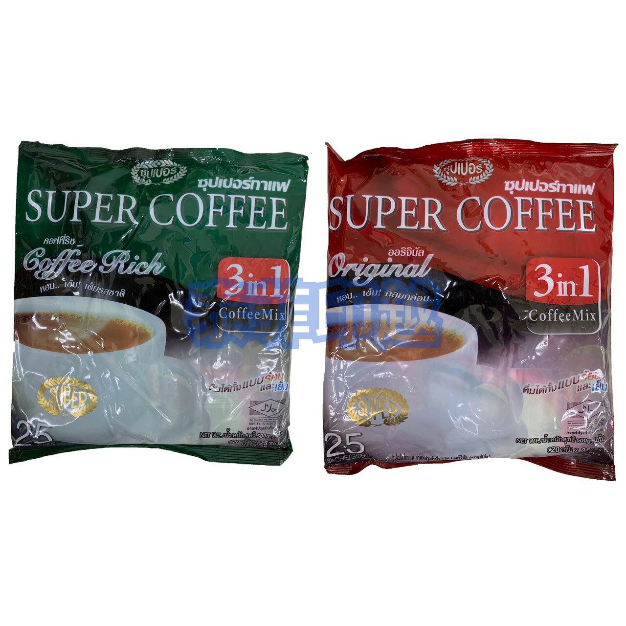 {泰菲印越} 泰國 super coffee 三合一咖啡 25入 500克
