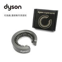 戴森Dyson到【dyson 戴森】HD01 濾網專用清潔刷 (HD01吹風機濾網清潔專用)