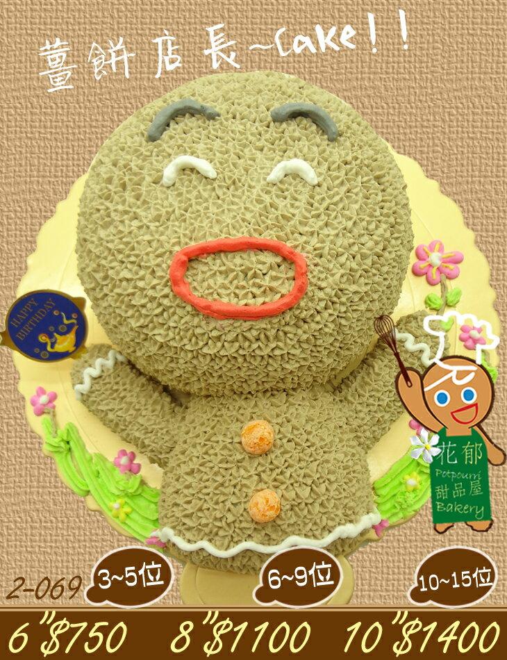 薑餅立體造型蛋糕-6吋-花郁甜品屋2069