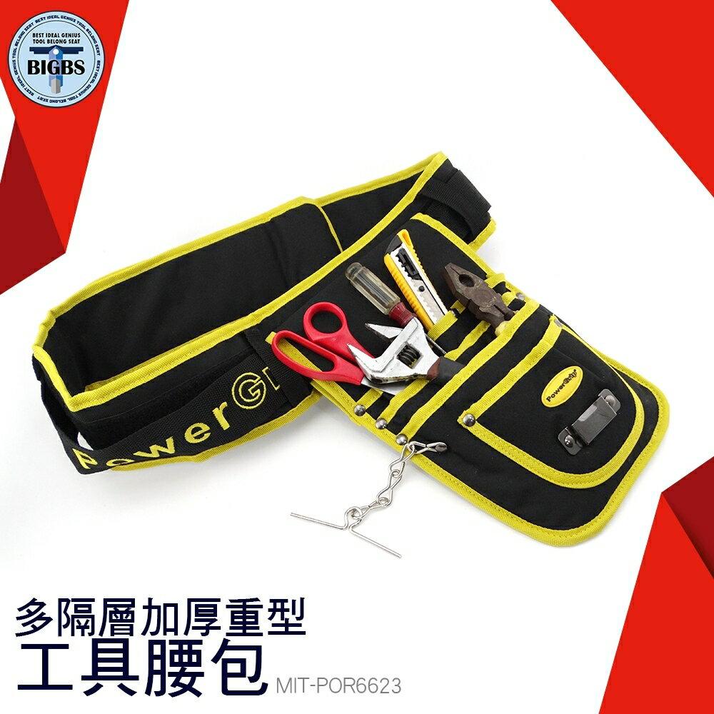 利器五金 便攜式工具袋 工具腰包 水電包 木工包 螺絲盒 POR6623