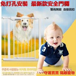 安全門欄 BABY門欄 柵欄 圍欄 雙向 自動