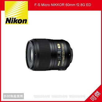 可傑 Nikon AF-S Micro NIKKOR 60mm f2.8G ED 定焦 微距鏡 全新公司貨
