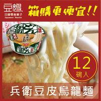 日本泡麵推薦到【箱購更便宜】日本泡麵 日清兵衛豆皮烏龍碗麵(12碗入)就在豆嫂的零食雜貨店推薦日本泡麵
