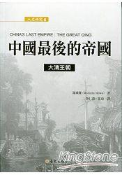 中國最後的帝國:大清王朝