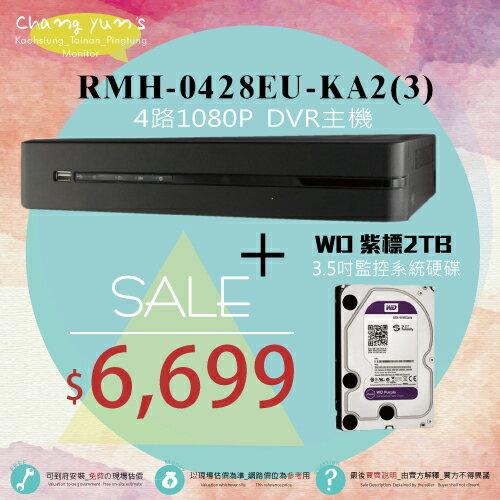 高雄/台南/屏東監視器 RMH-0428EU-KA2(3) AHD 4路-DVR 1080P 監控主機 +WD20PURX 紫標 2TB 3.5吋監控系統硬碟