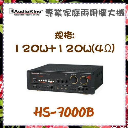 <br/><br/>  【AudioKing 台灣憾聲】家庭專業兩用擴大機 黑色 《HS-7000B》全新原廠保固<br/><br/>