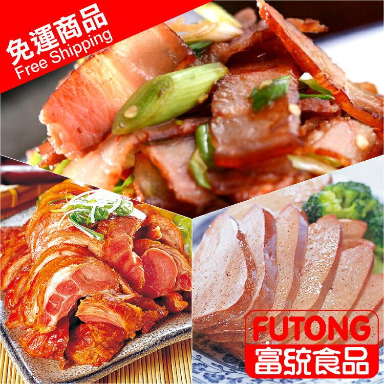 【富統食品】屏東蔗香美食4品超值組《豬腳、三層肉、豬肝x2》