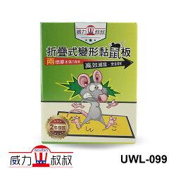 威力叔叔【UWL-099】折疊式變形黏鼠板 1入