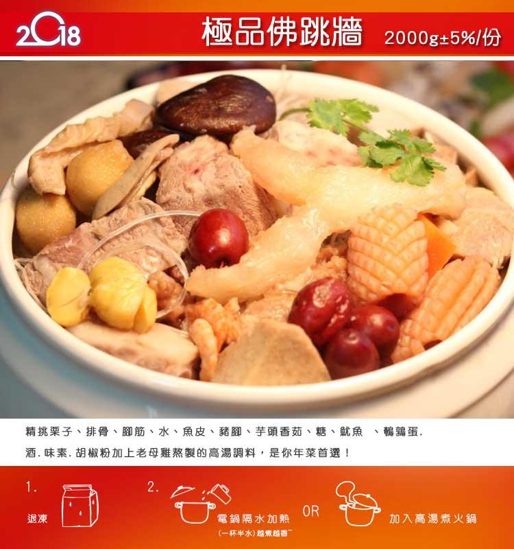 【4.41折↘免運】☆吉祥宴6道☆年菜組合C套餐 $2180【陸霸王】 3