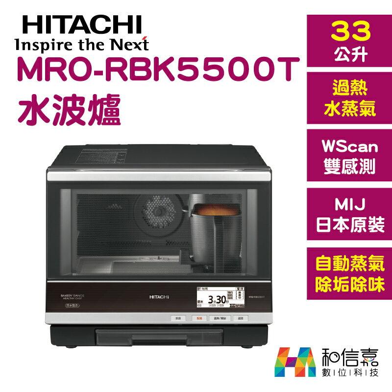 HITACHI 日立 MRO~RBK5500T 過熱水蒸氣烘烤微波爐  33L  WSca