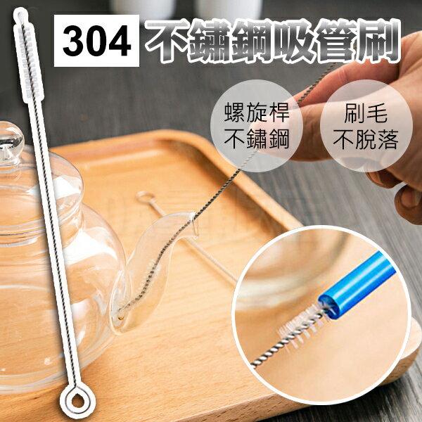 《居家用品任選四件9折》樂天最低價 環保 食品級 304 不鏽鋼 吸管刷 吸管專用 清潔刷 萬用清潔刷(V50-1601)