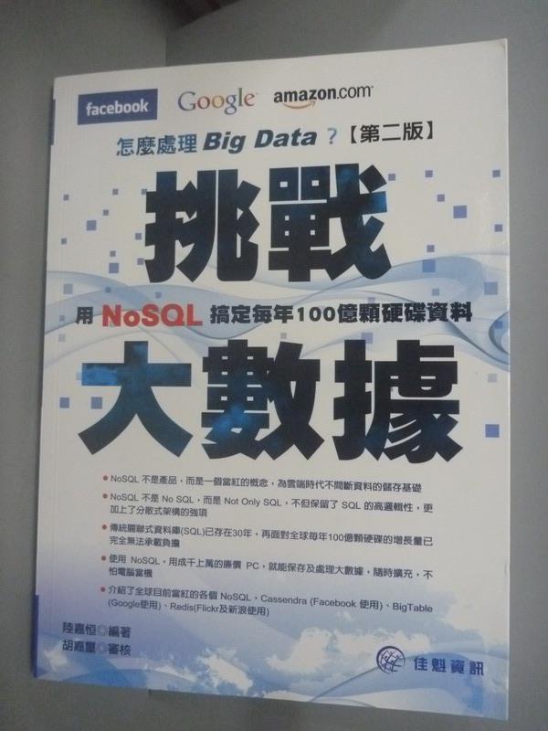 ~書寶 書T2/電腦_ZDT~挑戰大數據:Facebook、Google、Amazon怎麼