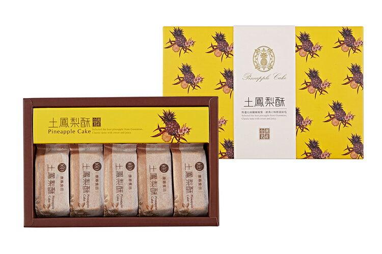 [康鼎]黃金土鳳梨酥10入禮盒 1