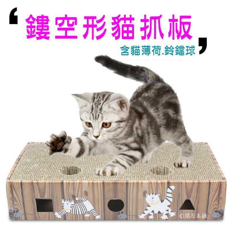 《滿千加購》新款瓦楞紙貓抓板 鏤空設計 附贈鈴鐺滾球/貓薄荷 益智貓抓板 貓咪玩具 貓窩