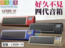 【尋寶趣】好久不見 四代 臺灣原裝公司貨繁體中文 立體聲 MP3音樂箱 FM收音機 液晶音箱 插卡喇叭 LV520-IV