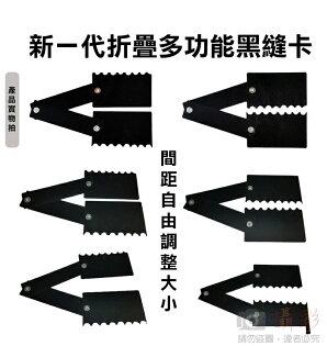 攝彩:攝彩@縫卡二代折疊式多功能黑卡鋸齒波浪狀活動花式黑卡防水材質輕便型攜帶方便漸層鏡減光鏡附小袋子