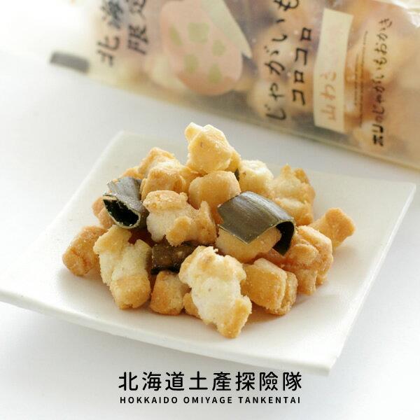 「日本直送美食」[HORI] 馬鈴薯小米菓 (山山葵) ~ 北海道土產探險隊~ 0