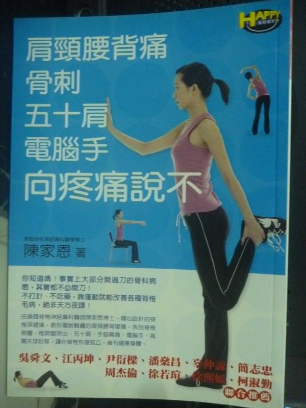 【書寶二手書T2/醫療_IFW】肩頸腰背痛五十肩電腦手骨刺:向疼痛說不_陳家恩
