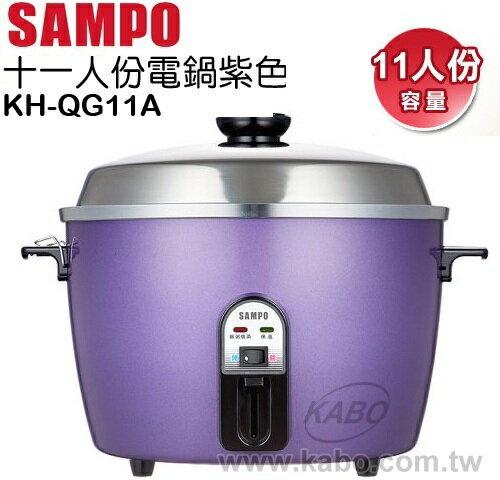 【佳麗寶】-(SAMPO聲寶)11人份電鍋-紫色 KH-QG11A