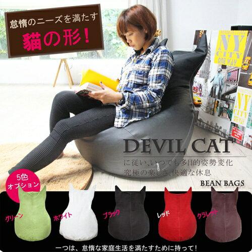 懶骨頭 沙發床 / DEVIL CAT 惡魔貓懶骨頭沙發/5色【H&D DESIGN】 / H&D