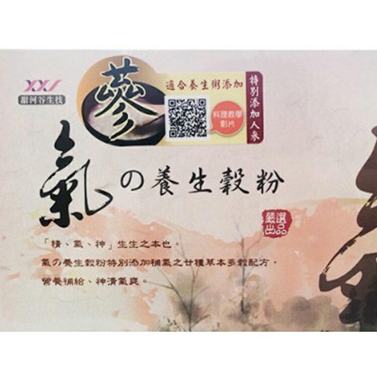 【甜河谷】氣の養生穀粉-全素 20g*15包/盒