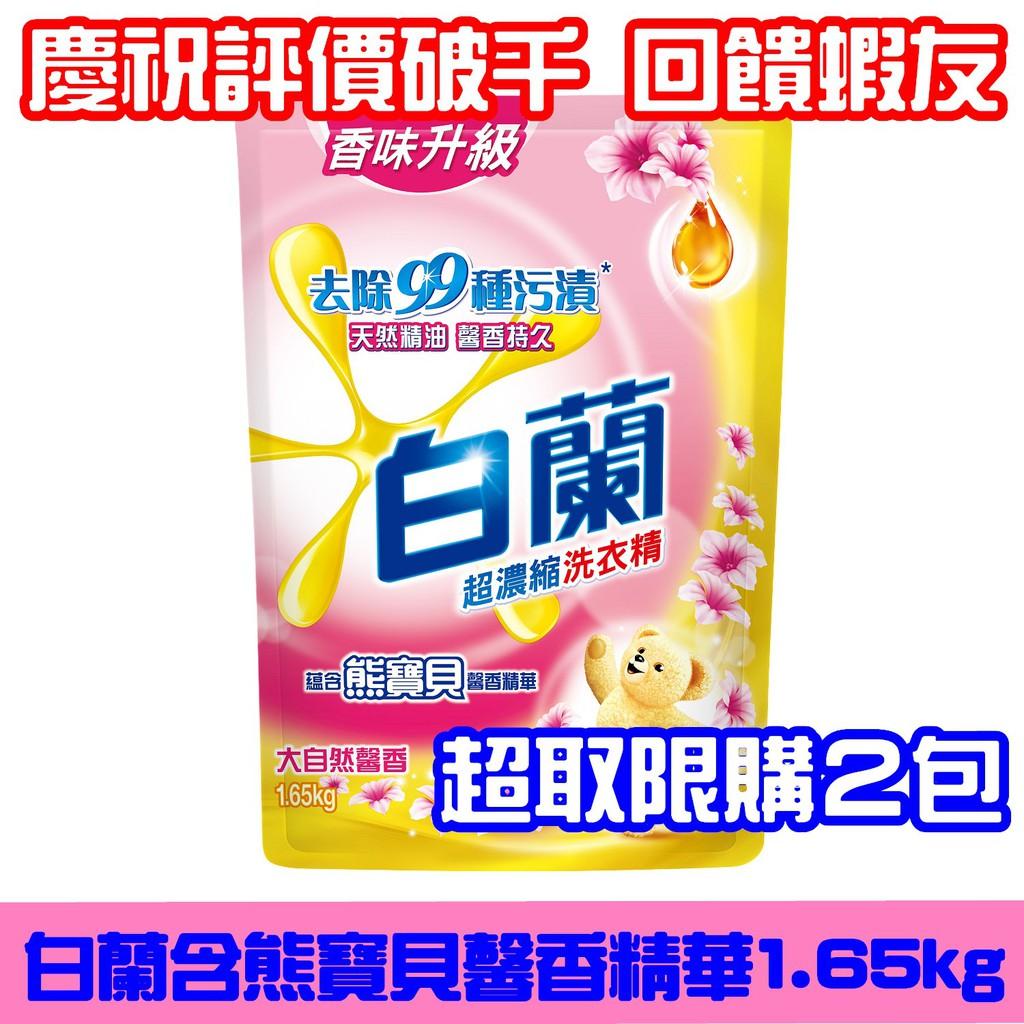 白蘭 含熊寶貝 馨香精華 洗衣精 補充包 1.65kg(不含磷配方,河川不受污染)