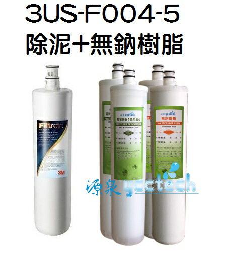 【超級優惠組合】3M S004淨水器專用濾心(3US-F004-5) 1入+ 精密快拆5微米纖維PP濾心2支+無鈉樹脂軟水濾心2支(樹脂原料通過NSF61認證)