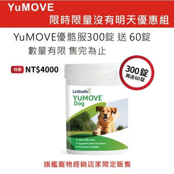 限量!英國Lintbells-YUMOVE優骼服關節保健(三重功效關節支持)-360錠Pet'sTalk