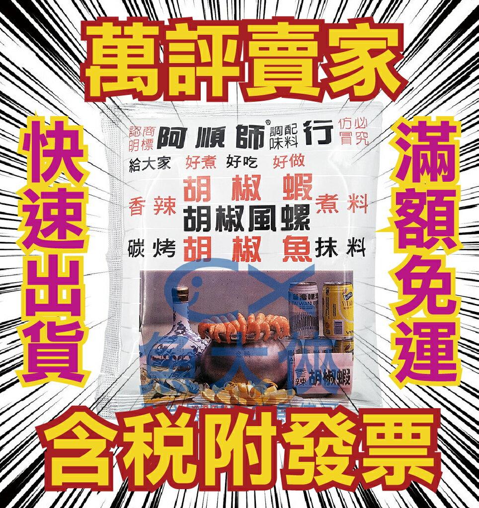 G0【魚大俠】AR021阿順師胡椒蝦粉胡椒粉(40g/包) 含稅附發票