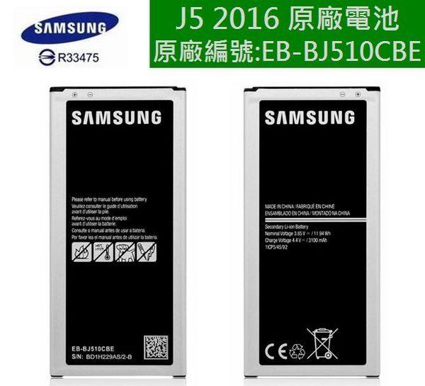 三星 Galaxy J5 2016【原廠電池】J510【EB-BJ510CBE】,是【J5 2016】不是【J5】