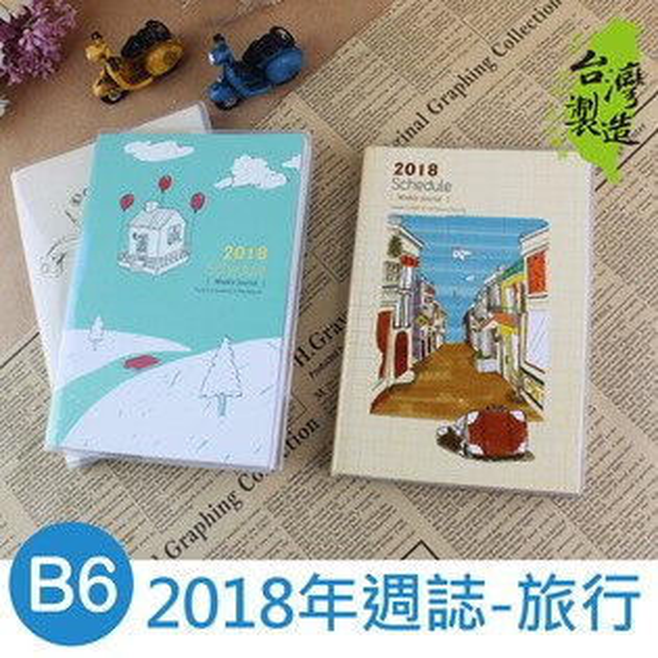 珠友文化:珠友BC-50288B632K2018年週誌週計劃手帳日記手札-旅行
