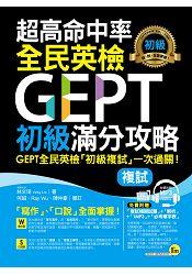 超高命中率全民英檢GEPT初級滿分攻略~複試~ 附全真模擬試題 解析 1MP3 必考單字表