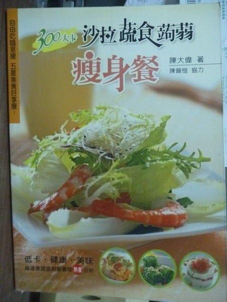 【書寶二手書T6/美容_PHQ】300大卡沙拉蔬食蒟蒻瘦身餐_陳大偉