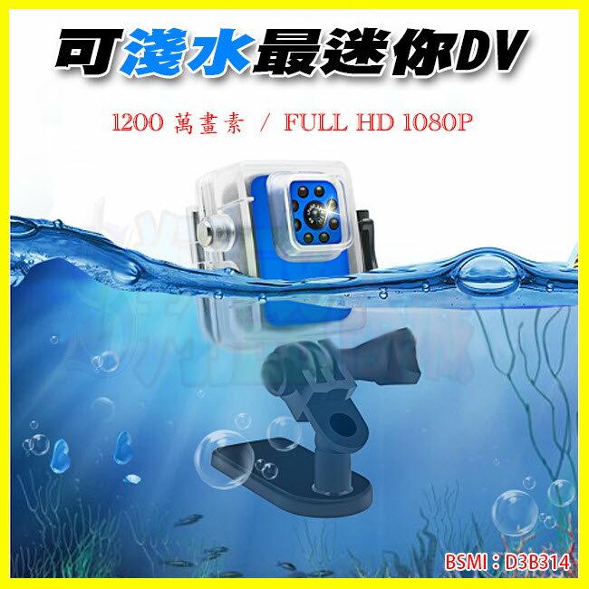R3 微型迷你DV 密錄器針孔攝影機 高清夜視Full HD 1080P 防水淺水拍照錄影