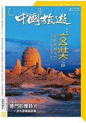 中國旅遊7月2019第469期 - 限時優惠好康折扣