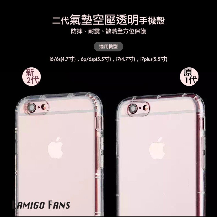 iPhone 6  6s iPhone 7  7 plus  i6  i7 第 空壓殼