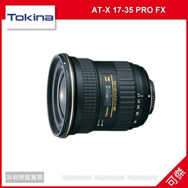 可傑 TOKINA AT-X 17-35 PRO FX 全片幅 魚眼 超廣角 立福公司貨 適Canon Nikon