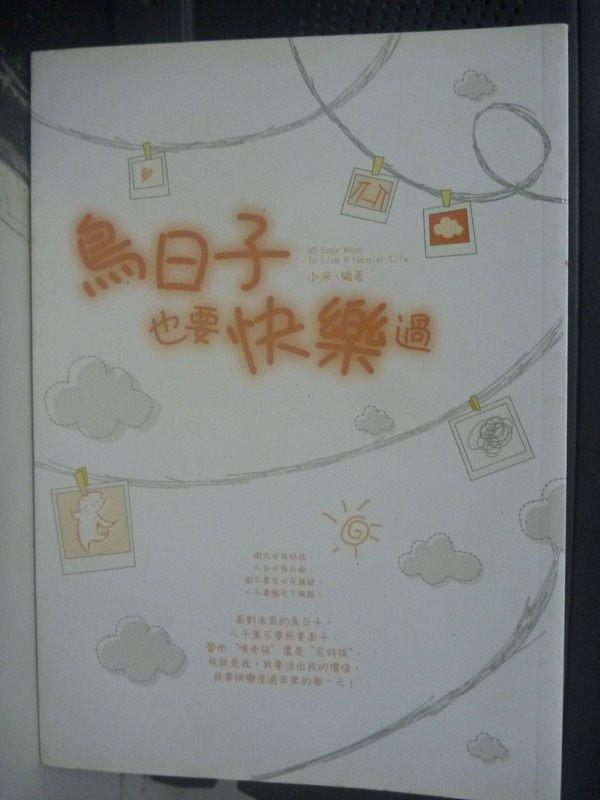 【書寶二手書T3/心靈成長_LGV】鳥日子也要快樂過_小米